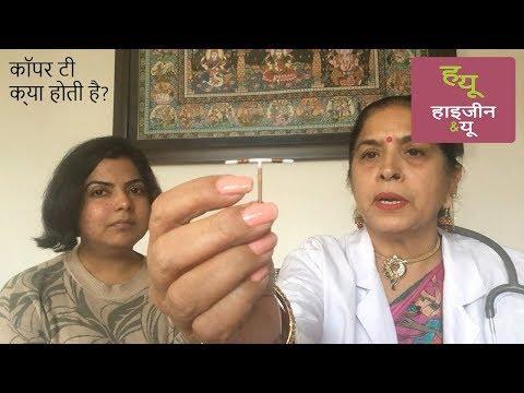 कॉपर टी क्या होती है? Copper T In Hindi