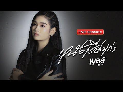 หนังเรื่องเก่า - เบลล์ นิภาดา【Live Session】