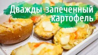 Дважды запеченный картофель |Twice baked potatoes