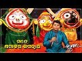 Download ODIA BHAJAN BY KARUNAKAR (କେତେ ମୁଁ ପାପ ଫଳର....) LYRIC BY NIHAR PRIYASHISH MP3 song and Music Video