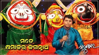 ODIA BHAJAN BY KARUNAKAR (କେତେ ମୁଁ ପାପ ଫଳର....) LYRIC BY NIHAR PRIYASHISH