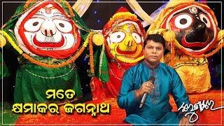 Odia Bhajan | Karunakar | Kete Mu Papa Phalara | Lyric by Nihar Priyaashish