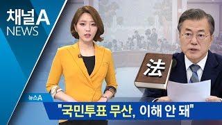 """개헌 국민투표 무산에 文 """"납득 안 돼"""" 국회 비판"""