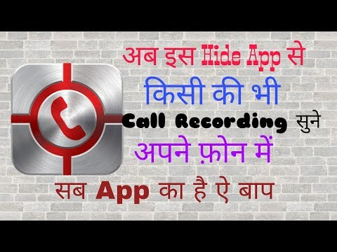 Hidden Call Recorder Android || Tech Support Pankaj