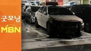 건물주와 금전 갈등에 차량 연쇄방화…불낸 남성은 사망 …
