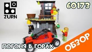 Погоня в горах 60173 Горная полиция Лего сити - обзор