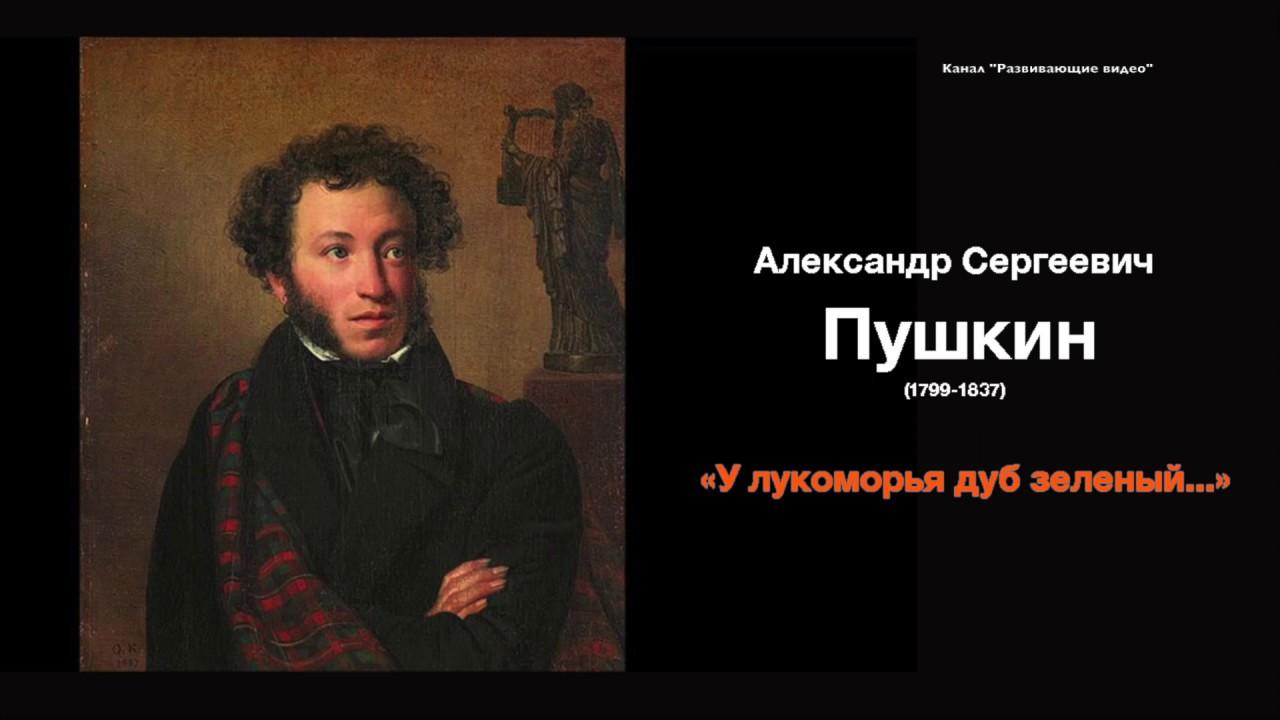 "А.С. Пушкин ""У лукоморья дуб зеленый..."" - YouTube"