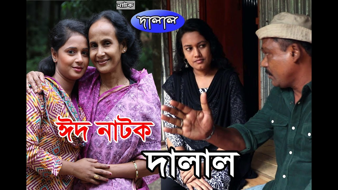 Bangla Comedy Natok । দালাল। Dalal । Badal, Shila, Sabuz, Sonia । STM