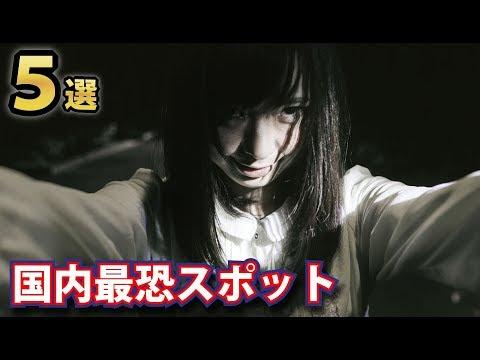 絶対に行かない方がいい日本の最恐心霊スポット5選!遊び半分で見ないでください!