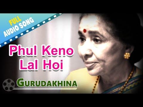 Phul Keno Lal Hoi | Gurudakhina | Asha Bhosle | Bappi Lahiri | Bengali Love Songs