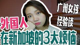 中國女孩在新加坡煩惱的3件事 廣州女孩生活經驗分享
