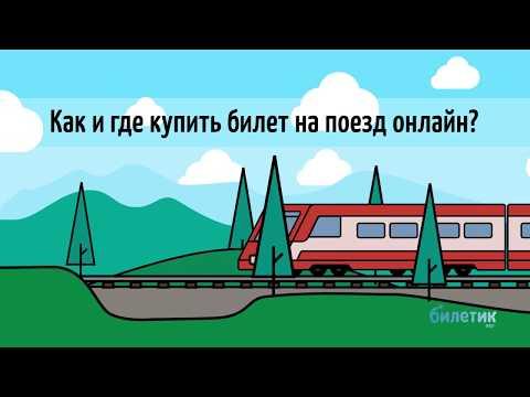 Как и где купить билет на поезд онлайн?