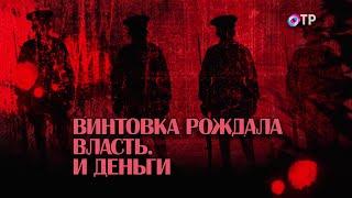 Гражданская война – хаос неуправляемых страстей. Расстрел по анкете - Леонид Млечин «Вспомнить всё»