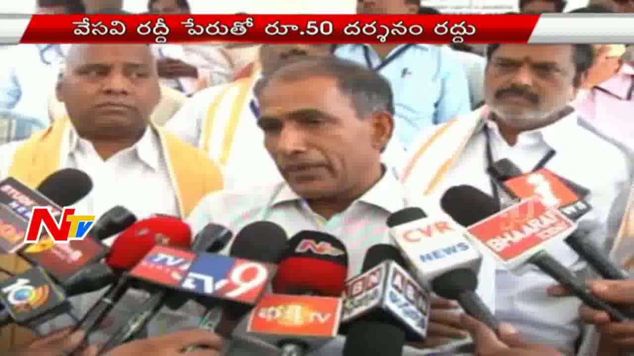 TTD Cancelled 50 rs Darshan Ticket | People Face Problems in Tirumala | NTV