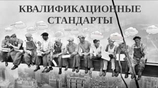 www.sipks.ru Профстандарты,квалификационные стандарты СРО в строительстве.