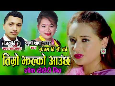 मुना थापा मगर लाई किन आयो संजय बि सी को याद New Nepali Lok Dohori Song 2074