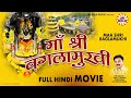 Maa Shri Baglamukhi Full Hindi Movie - History - Story - Yatra - Darshan - Jai Bala Music video