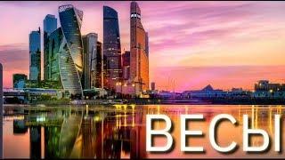 ВЕСЫ | ОКТЯБРЬ 2019 | НЕОГОРОСКОП | ДОМ ФЕХУ | ЯНА СЕВЕРЬЯНОВА