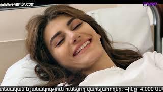 Էլենի օրագիրը/Eleni Oragir - Սերիա 197