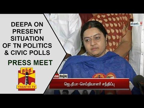 Deepa's Press meet on present situation of TN Politics & Civic Polls | Thanthi TV