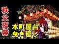 宵宮 本町 曳き廻し 其の二。2017年 秩父夜祭 秩父神社例大祭 - Chichibu Night Festival