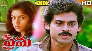 Prema Telugu Movie Part 06/12 || Venkatesh || Revathi || Ilaiyaraaja || Suresh Productions