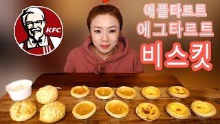 입짧은햇님의 후식먹방~!mukbang,eating show(kfc사이드메뉴 180404)