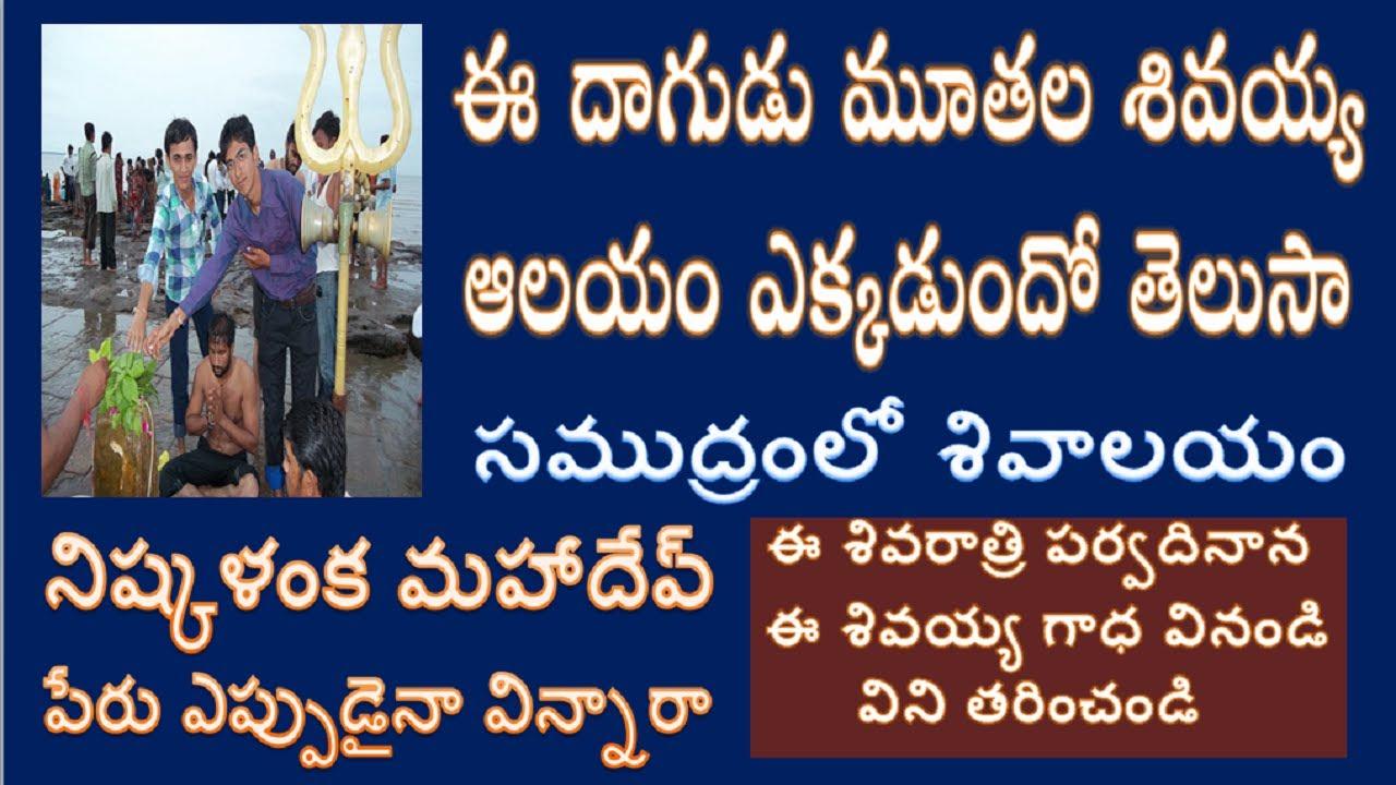 Amazing Story of Nishkalank Mahadev Temple Bhavanagar in Telugu