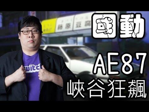 【國動】AE87太誇張了~真的!! 整場精華 by蔡播
