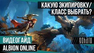 Albion Online - Какую экипировку (класс) выбрать?