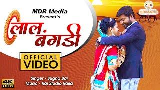लाल बंगड़ी - Sugna Bai   New Marwadi DJ Song 2020   Lal Bangdi   Rajasthani Song 2020   MDR Music