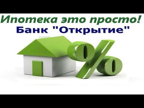 Ипотека это просто   Банк Открытие