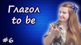 """6 Спряжение глагола to be - глагол """"быть"""" в английском"""