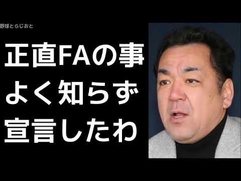 槙原寛己「当時はFAがよくわからず宣言した 笑」 読売ジャイアンツ 2017年11月18日