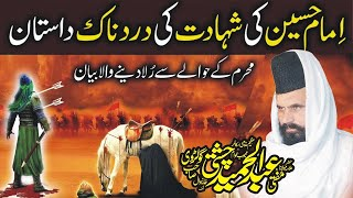 Allama Maulana Abdul Hameed Chishti shahadat e imam Hussain  2019 al hafiz sound chiniot Karbala