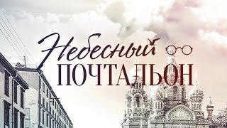 Фильм «Небесный Почтальон» (часть 1)