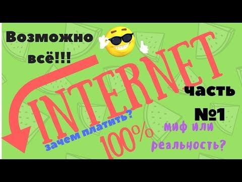 Бесплатный интернет с помощью сим карты ! 100% АЙ как НЕ просто ! часть 1