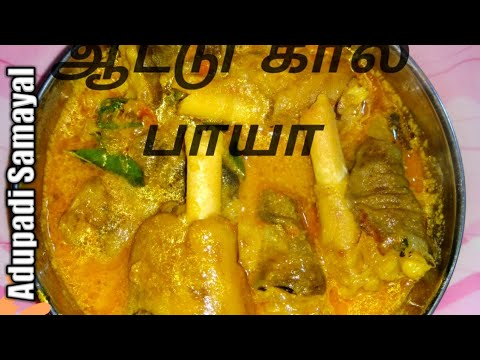 Attukal paaya in Tamil | Aattukal paya Recipe | Goat Leg Curry | ஆட்டு கால் பாயா