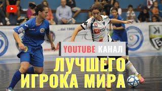 Лучшая в мире футзалистка Алина Горобец Мой канал футбол мини футбол футзал