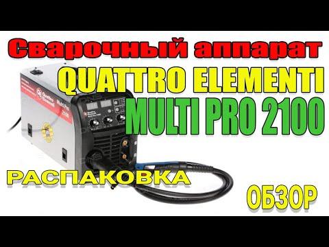 Сварочный аппарат Quattro Elementi Multi Pro 2100 Универсальный сварочный полуавтомат