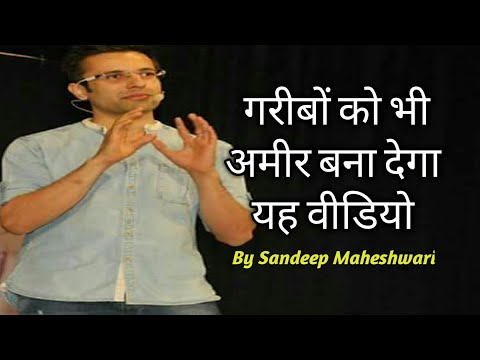 गरीबों को भी अमीर बना देगा यह वीडियो जाने कैसे_ By Sandeep Maheshwari