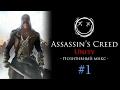 Позитивный микс по Assassin S Creed Unity автор Валерий Вольхин 1 mp3