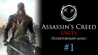Позитивный микс по Assassin's Creed Unity - автор Валерий Вольхин [#1]