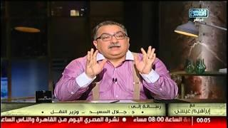 #إبراهيم_عيسى لوزير النقل: لن تتقدم الوزارة بطرية الكراسى الموسيقية !!
