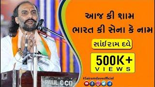 Sairam Dave  | Live from Palanpur | Aaj ki Sham Bhartiya Sena ke Nam