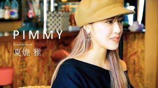PIMMY(ピミー)ブランドプロデューサー 夏焼雅 インタビュー= PINK CR...