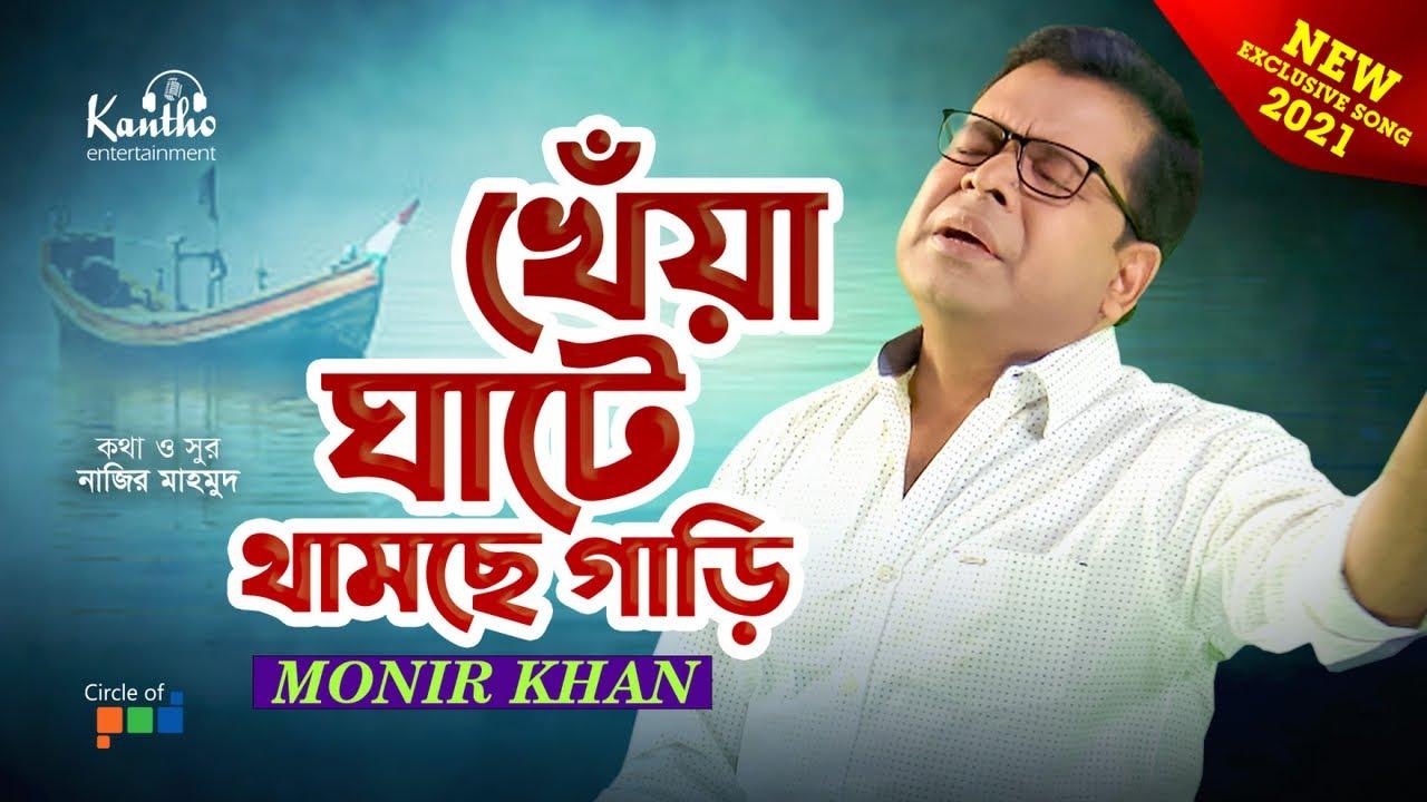 Monir Khan | Kheya Ghate Thamche Gari | খেঁয়া ঘাটে থামছে গাড়ি | New Video Song 2021