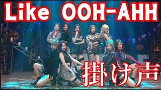 【TWICE】Like OOH-AHH【掛け声】