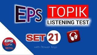 Learn Korean In Nepali Language | EPS TOPIK 2018 |LISTENING MODEL QUESTIONS PRACTICE (ANSWERS)듣기 21✔