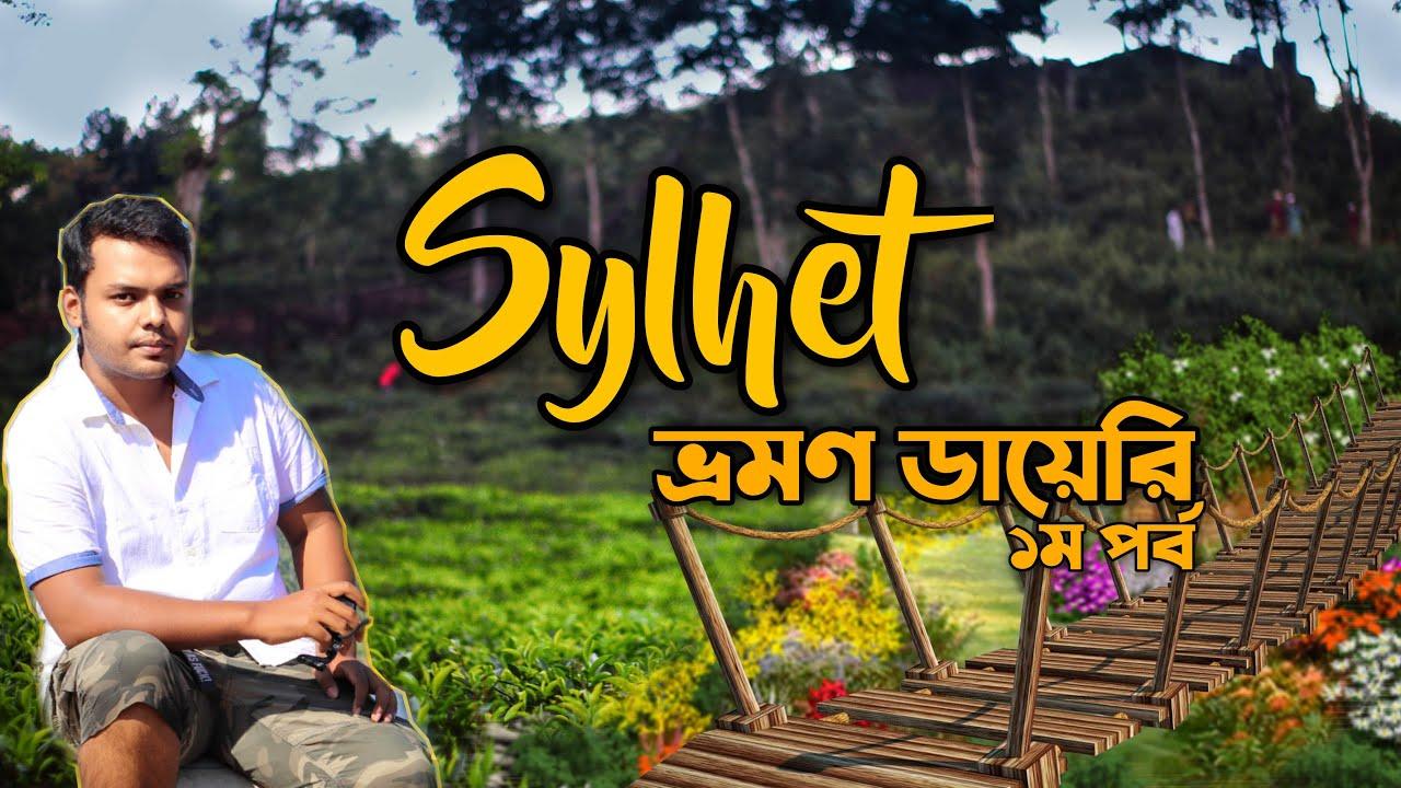 Sylhet Vlog (Part-1) ।। বাইকে সিলেট ভ্রমণ ।। Vlog-48 ।। Area51-Vlog